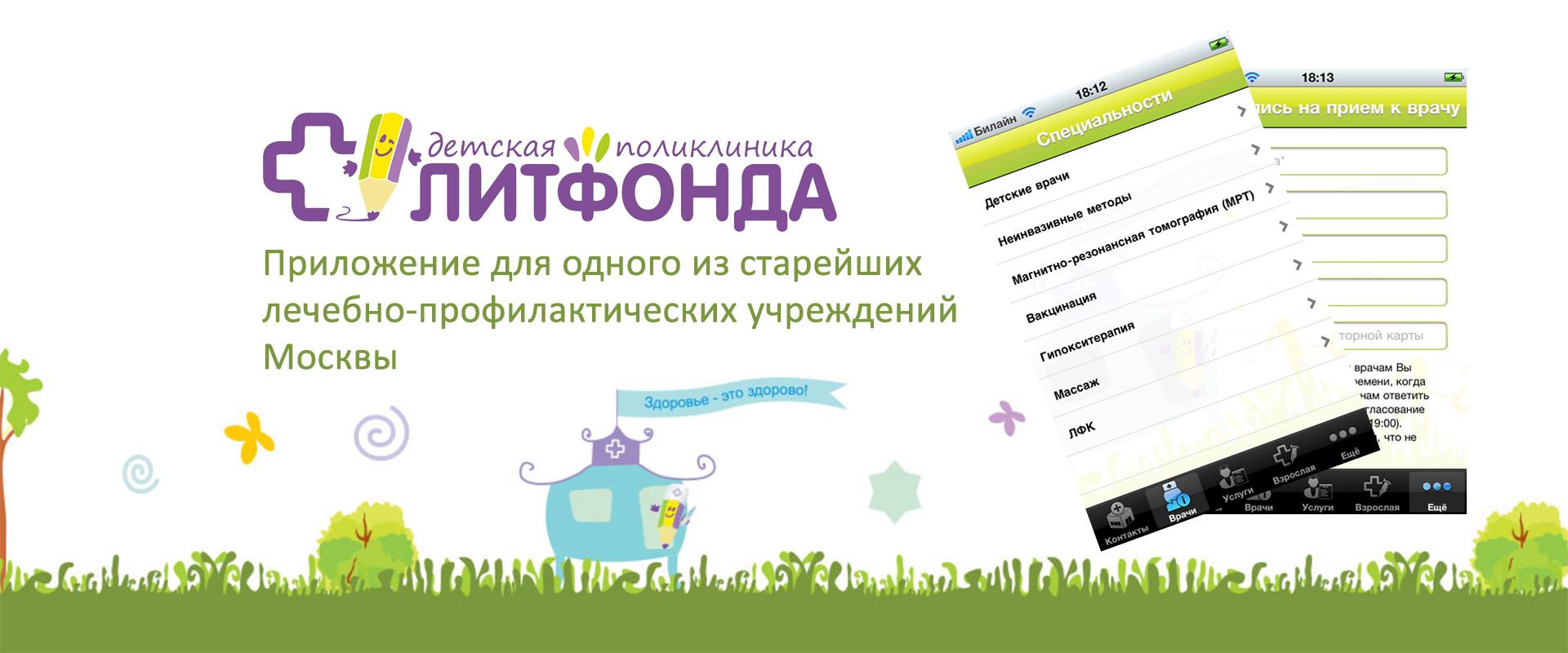 slide_app_litbaby_ru