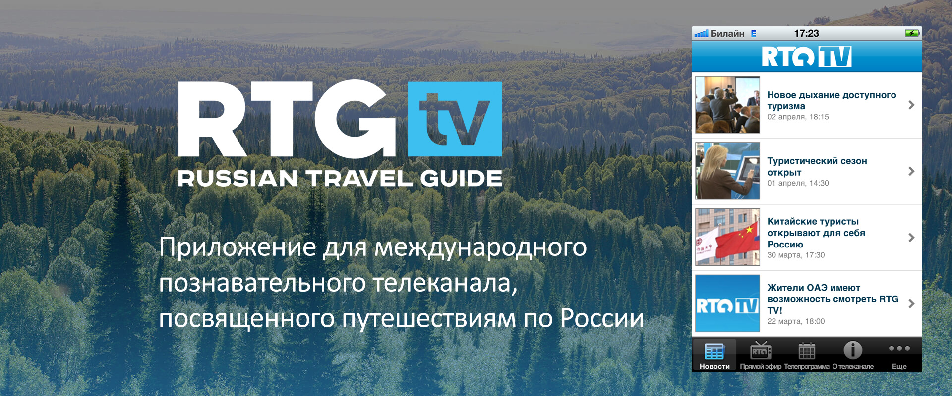 slide_app_rtgtv_ru