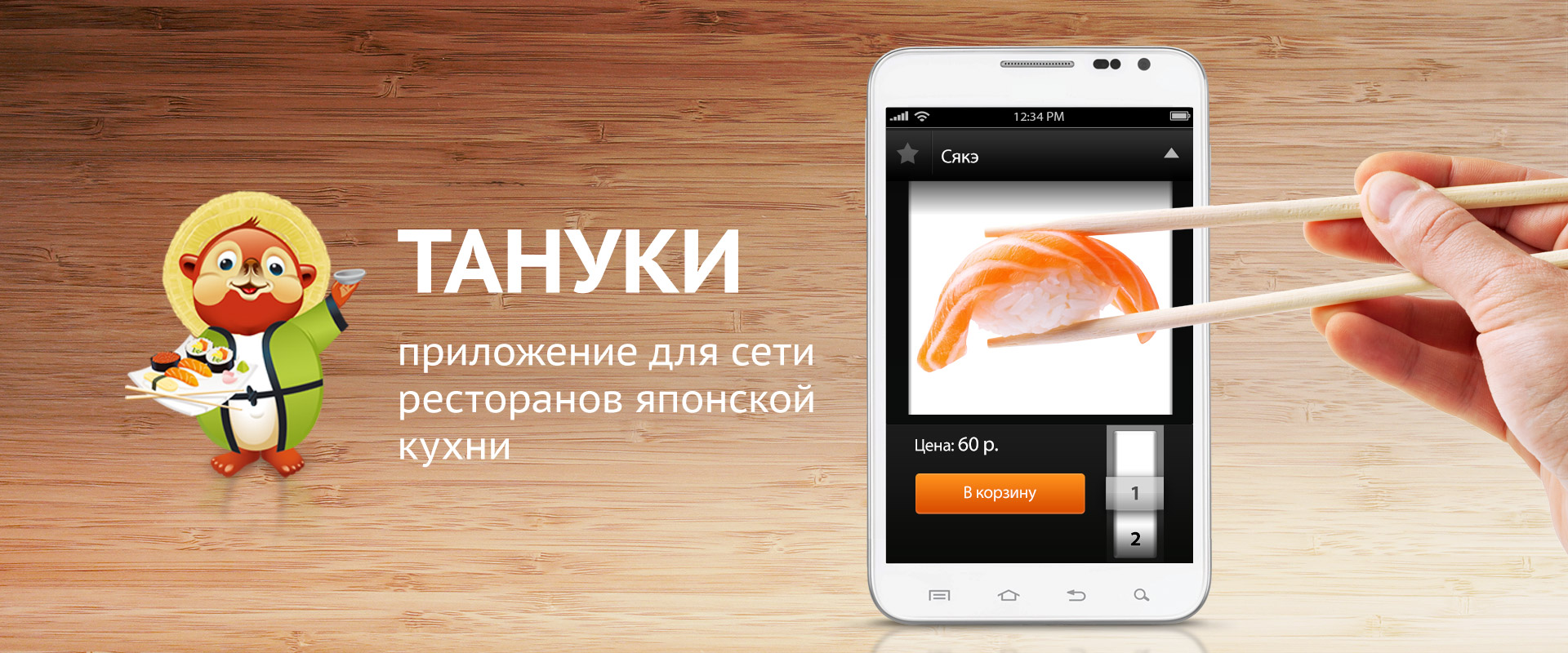 slide_app_tanuki1_ru