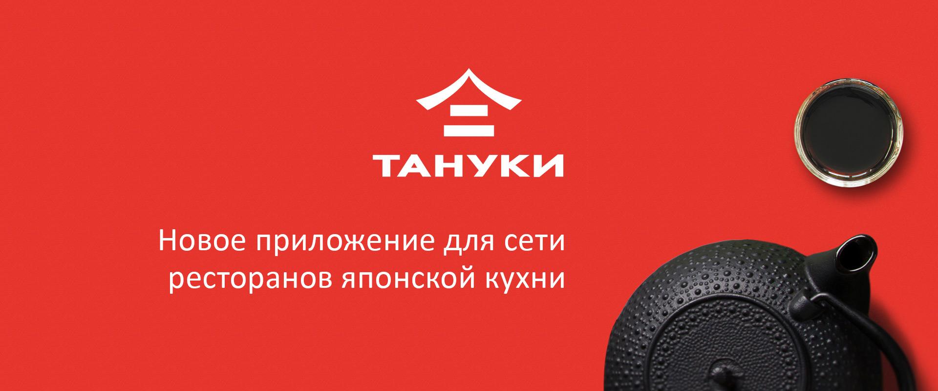 slide_app_tanuki4_ru