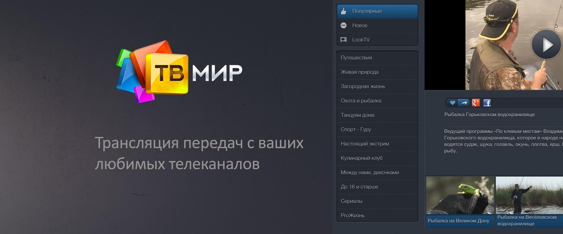 slide_app_tvmir_ru