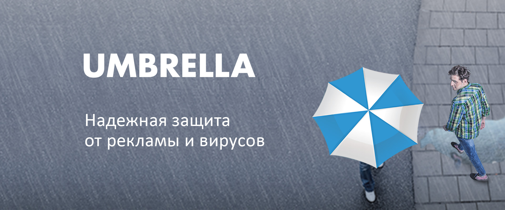 slide_app_umbrella_ru