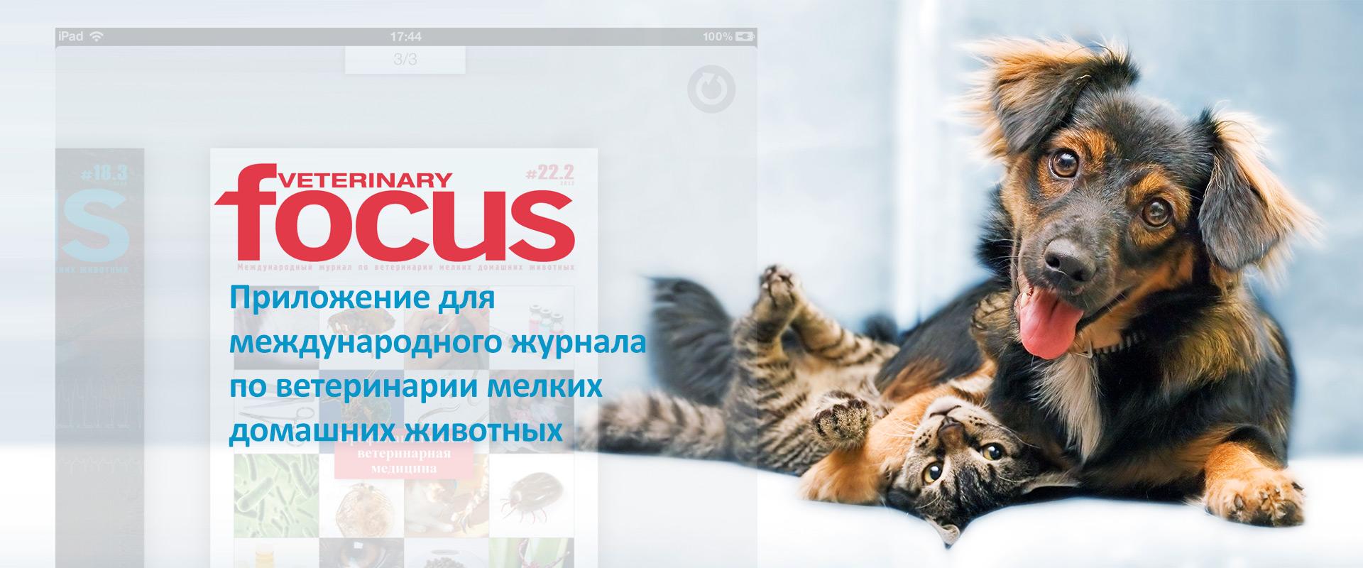 slide_app_veterinaryfocus_ru