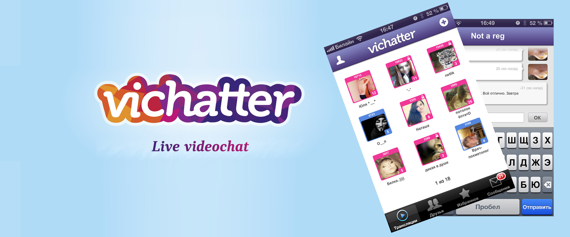 slide_app_vichatter_en