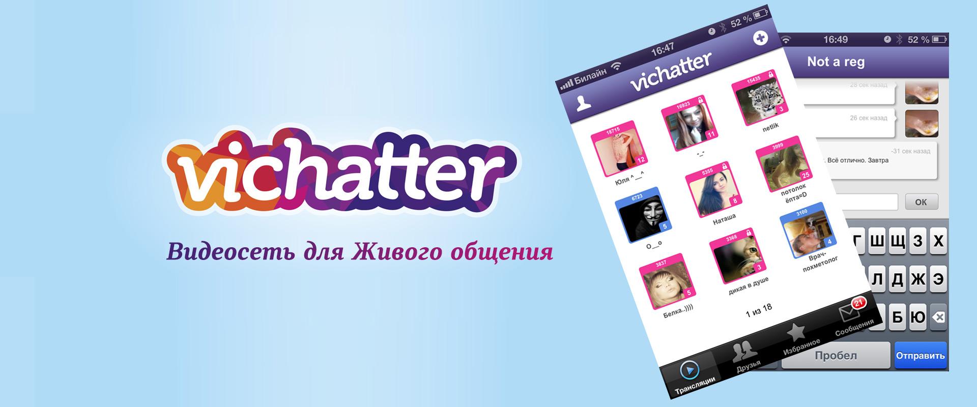 slide_app_vichatter_ru