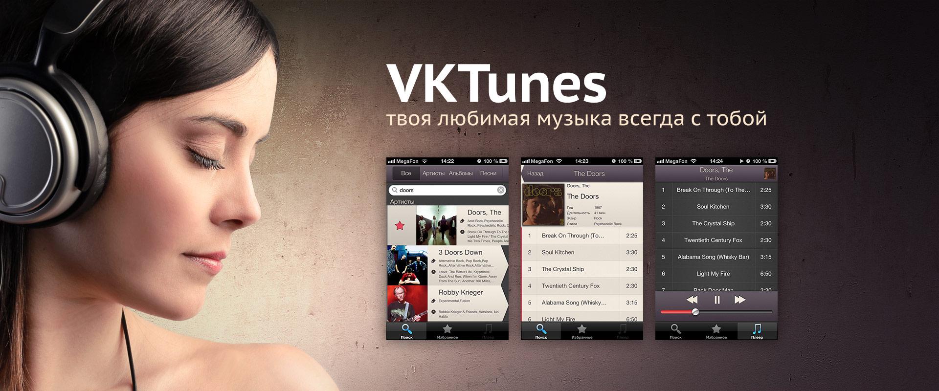 slide_app_vktunes_ru