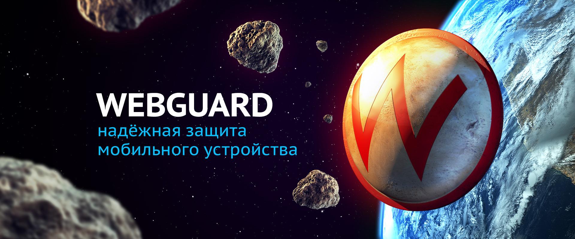 slide_app_webguard_ru